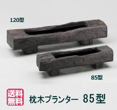 【大和プラスチック(85型)】枕木プランター85型 大型 FRP 長方形 穴なし 【送料無料】【メーカー直送につき代引不可】