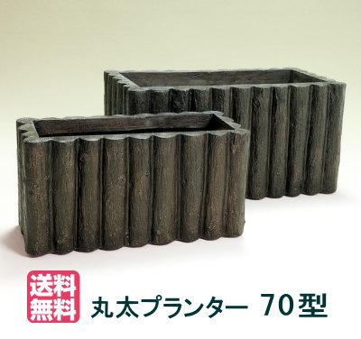 【大和プラスチック(70型)】丸太プランター70型 大型 FRP 長方形 穴なし 深型 【送料無料】【メーカー直送につき代引不可】