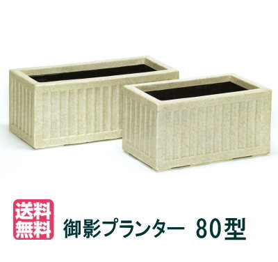 FRP 長方形 【大和プラスチック(80型)】御影プランターS-80型 深型 大型 穴なし 【送料無料】【メーカー直送につき代引不可】