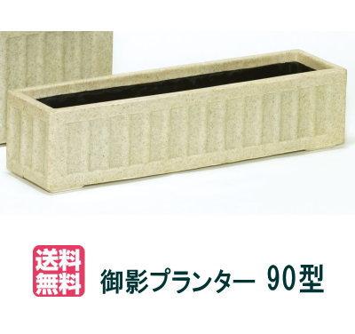 【大和プラスチック(90型)】御影プランターS-90型 大型 FRP 長方形 穴なし【送料無料】【メーカー直送につき代引不可】