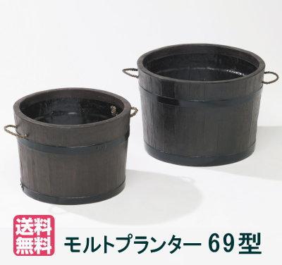 【大和プラスチック(69型)】モルトプランター69型 大型 FRP 穴なし 【送料無料】【メーカー直送につき代引不可】
