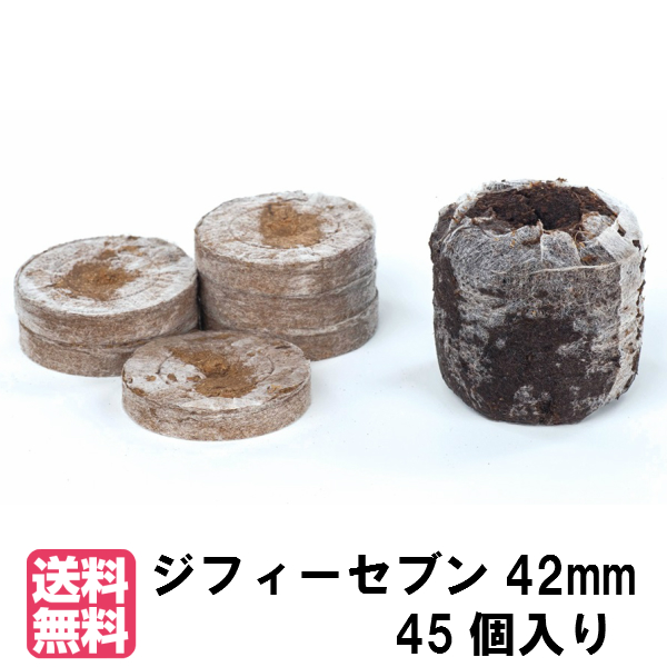水で膨らむ栄養満点タネまき培養土ポット 新作販売 ジフィーセブン 直径42mm 同梱不可 ブランド品 小分け売り45個※メール便送料込み