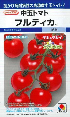 【中玉トマト】フルティカ【タキイ交配】(18粒)野菜種/タキイ種苗[春まき]DF