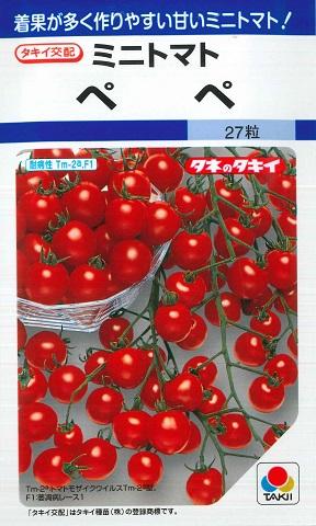 ★甘くておいしい!家庭菜園に最適の紅い宝石! 【ミニトマト】ペペ【タキイ種苗】(30粒)野菜種[春まき] DF