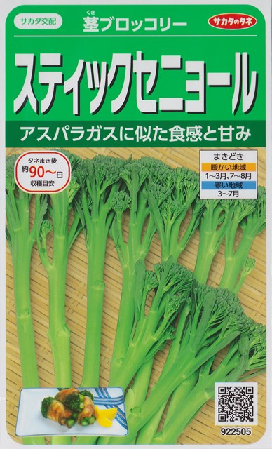花茎がとてもおいしいスティックブロッコリー 茎ブロッコリー ブランド激安セール会場 引き出物 スティックセニョール サカタのタネ 0.9ml 野菜種 秋まき 春まき 922505