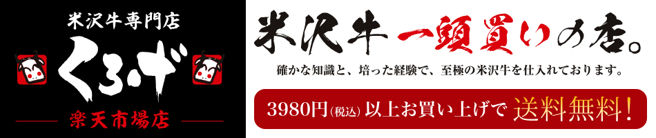 米沢牛専門店くろげ楽天市場店:厳選した最上級の米沢牛を一頭買い!お惣菜も大人気です