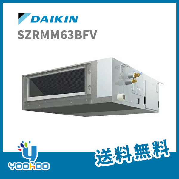 スピード対応 全国送料無料 SZRMM63BFV ダイキン 業務用エアコン EcoZEAS 2.5馬力 単相200V シングル ワイヤード クリアランスsale!期間限定! 標準省エネ