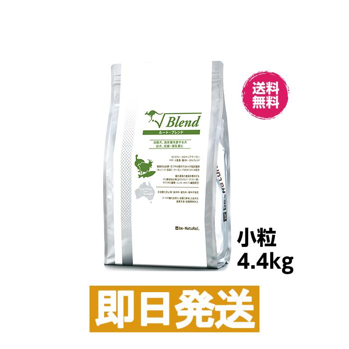 ◆送料無料◆【be-natural】ビィナチュラル ルート・ブレンド 小粒 4.4kg ドッグフード 4571156653045