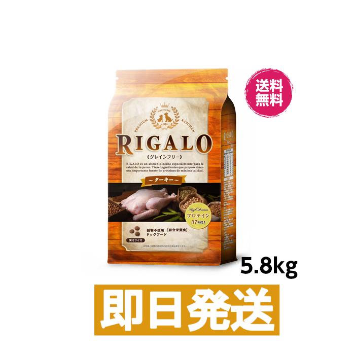 チキンアレルギーのワンちゃんにも安心のターキー ◆送料無料◆【RIGALO】リガロ ターキー 5.8kg ドッグフード 4562312013476