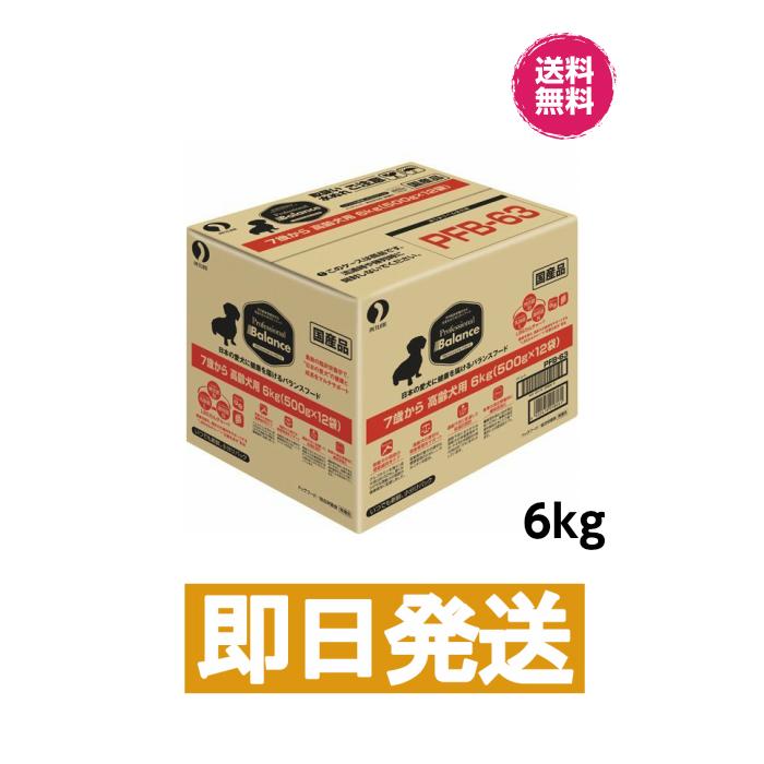 ◆送料無料◆【Professional Balance】プロフェッショナル・バランス 7歳から 高齢犬用 6kg(500g×12袋)ドッグフード