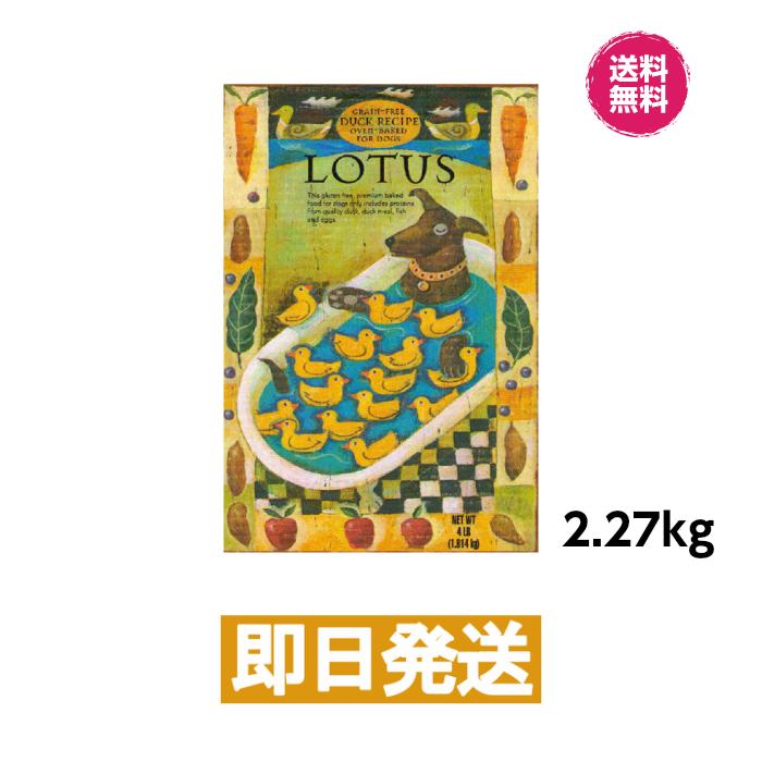 送料無料限定セール中 好評 量の調整でオールステージ対応 ロータス グレインフリー ダックレシピ LOTUS 2.27kg ドッグフード 成犬用