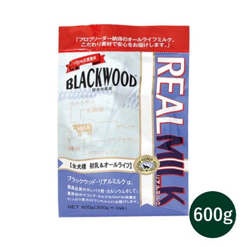 世界初 安心の国内産 100%天然原材料使用 ブラックウッド リアルミルク 600g 国産 サプリメント 200g×3袋 BLACKWOOD 犬用ミルク お気に入 公式
