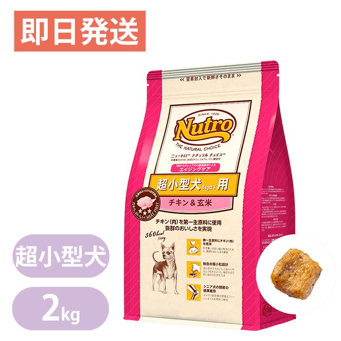 厳選した高品質なチキンを使用 ニュートロ ファクトリーアウトレット ナチュラルチョイス 超小型犬用 エイジングケア 舗 チキン玄米 ドッグフード 2kg シニア