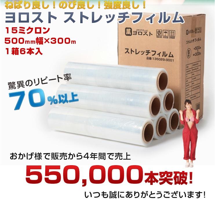 【5箱セット】ストレッチフィルム 15ミクロン 500mm幅×300m 1箱6本入