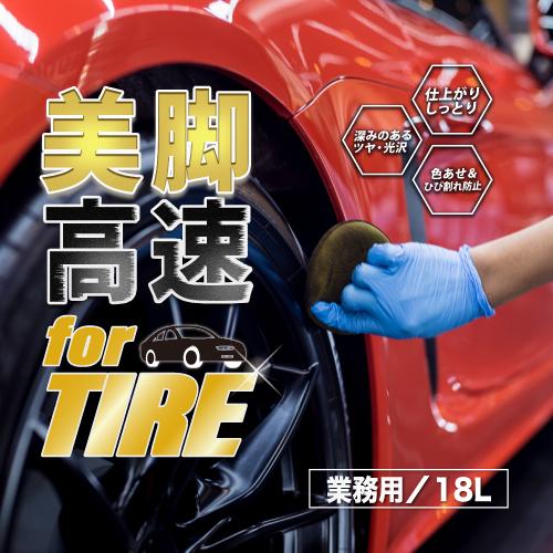 マイクロエマルジョン製法でつやがぐぐぐっと入る 美脚高速 for TIRE 1箱 18L 即日出荷 タイヤ ツヤ 業務用 ワックス 持続 ファッション通販