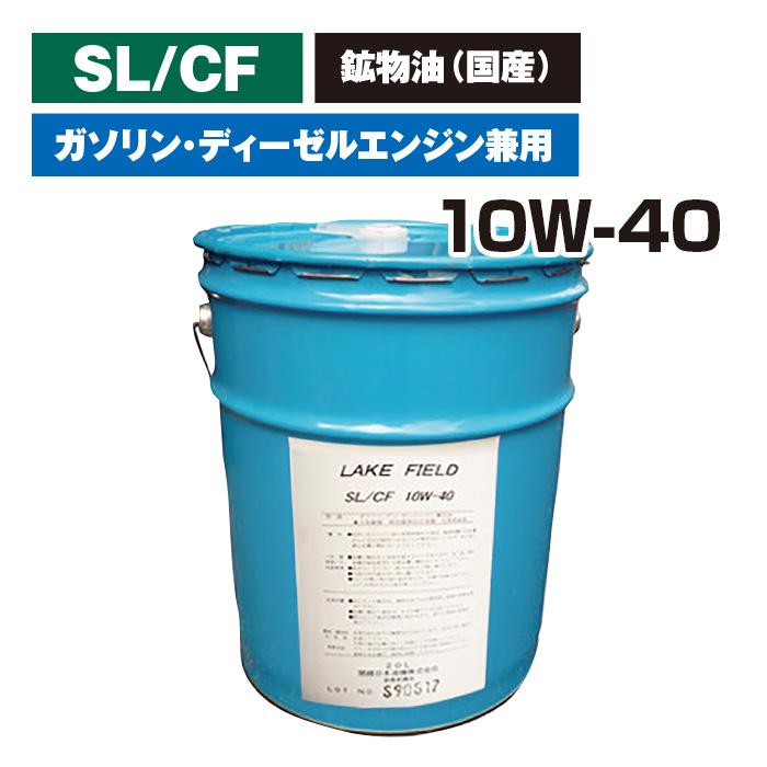 LAKE FIELD 10W-40 SL/CF エンジンオイル ECO 20L 鉱物油 国産(ガソリン・ディーゼル兼用) 20Lペール缶【メーカー直送 代引不可・返品不可】