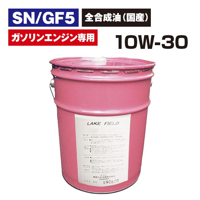 LAKE FIELD 10W-30 SN/GF-5 エンジンオイル ECO 20L 全合成油 国産 20Lペール缶【メーカー直送 代引不可・返品不可】