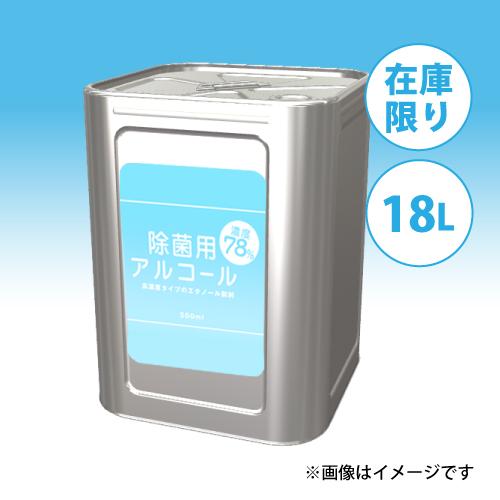 【個人名義、代金引換不可】除菌用アルコール18L(78%)一斗缶