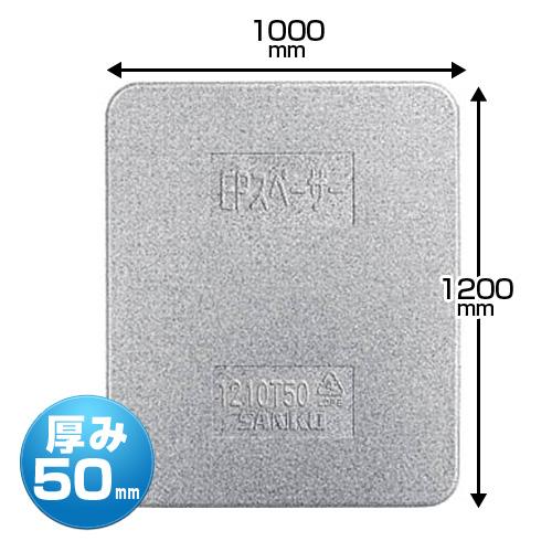 三甲 EPスペーサー 厚み50mm 1000×1200mm 6枚セット(サンコー) 6枚セット【メーカー直送 代引不可・返品不可】
