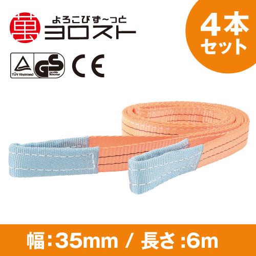 スリングベルト 35mm幅×長さ6m 4本セット