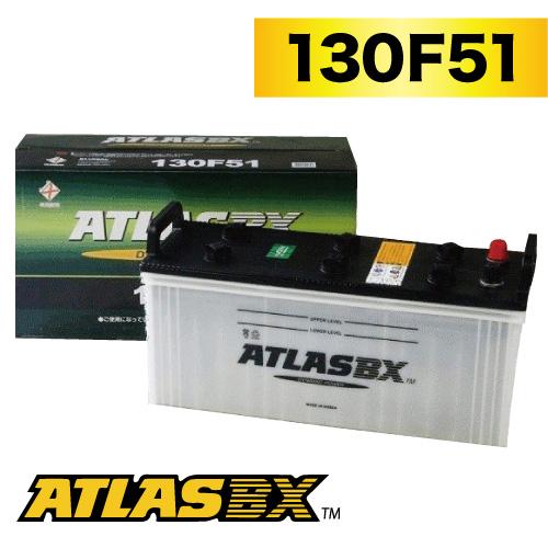 【直送】【返品不可】130F51 ATLAS(アトラス) 自動車用 JIS(日本車用)バッテリー AT