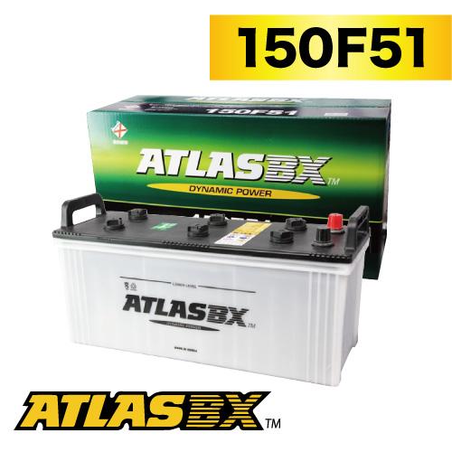 【直送】【返品不可】150F51 ATLAS(アトラス) 自動車用 JIS(日本車用)バッテリー AT