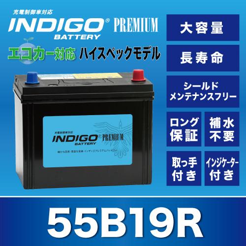 インディゴバッテリー 充電制御システム搭載車対応 55B19R【メーカー直送 代引不可・返品不可】