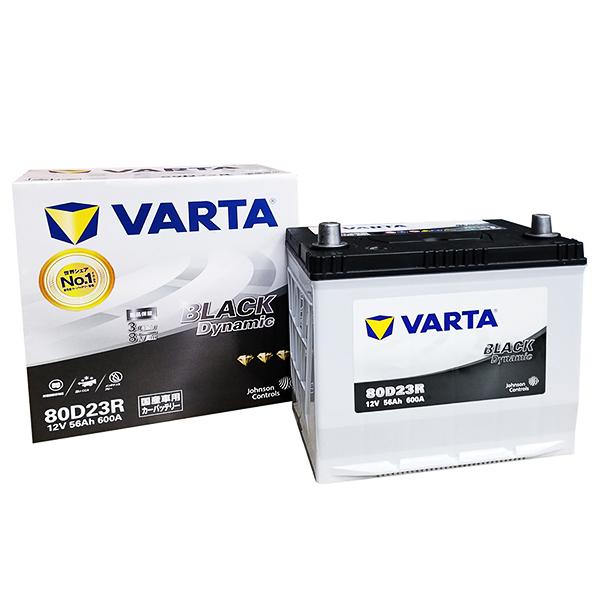 80D23R VARTA BLACK Dynamic 国産車用バッテリー (世界シェアNO.1) 【メーカー直送 代引不可・返品不可】