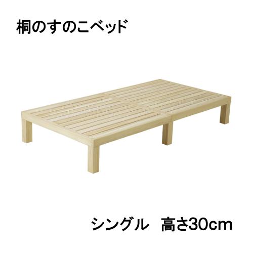 組み立て式ベッドフレーム 匠-たくみ- 桐材 シングル 安心の国産 スノコ ノックダウン 家具のよろこび 【店頭受取対応商品】