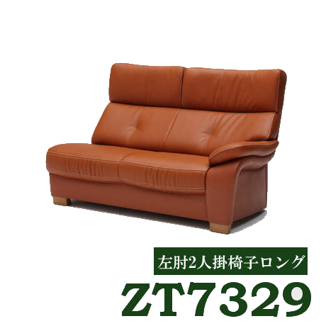 【P10倍&エントリーでPアップ】 カリモク 本革ソファー 左肘2人掛椅子ロング ZT7329WS 送料無料 家具のよろこび 【店頭受取対応商品】