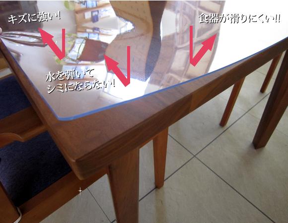 DT6480専用ビニールマット 【家具のよろこび】