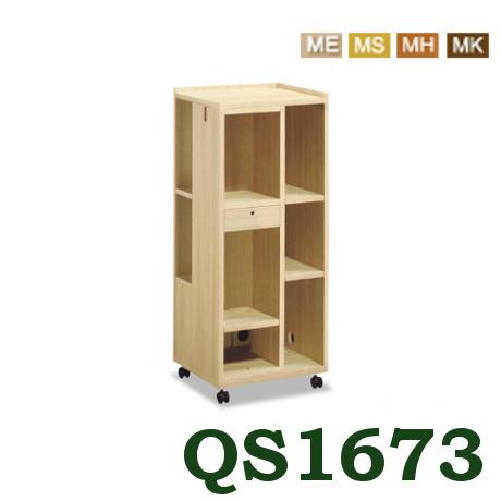 【8/9 1:59までエントリーで誰でも19倍】 カリモク マルチラック QS1673ME QS1673MS QS1673MH QS1673MK 国産フリースタイルワゴン 送料無料 家具のよろこび 【店頭受取対応商品】