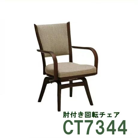 【6/6までP10倍】 カリモク 肘付きダイニングチェア(回転式) CT7344K367 イス椅子 送料無料 家具のよろこび 【店頭受取対応商品】