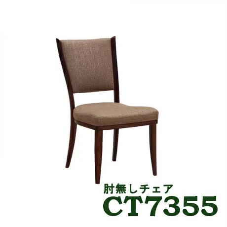 【4/12まで店内全品P10倍】 カリモク 肘無しダイニングチェアCT7355WK 椅子イス 送料無料 家具のよろこび 【店頭受取対応商品】