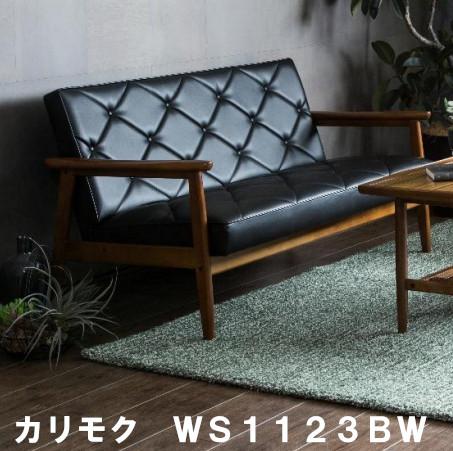 【P11倍&エントリー更にPアップ】 カリモク 合成皮革2Pソファー WS1193BW 日本製 家具のよろこび 【店頭受取対応商品】