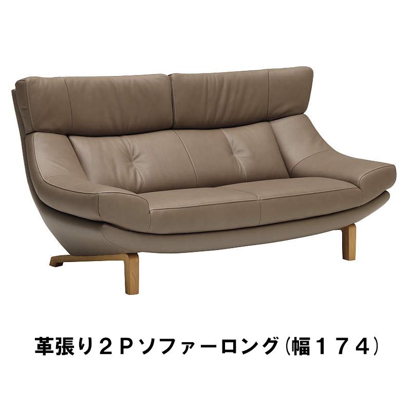 【8/9 1:59までエントリーで誰でも19倍】 カリモク 本革2Pソファーロング ZU4612ZE 送料無料 家具のよろこび 【店頭受取対応商品】