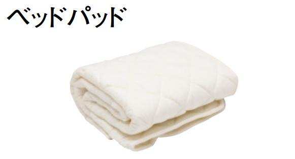 カリモク 薄型マットレス用 ベッドパッド シングル KN26SEM00Z 家具のよろこび 【店頭受取対応商品】