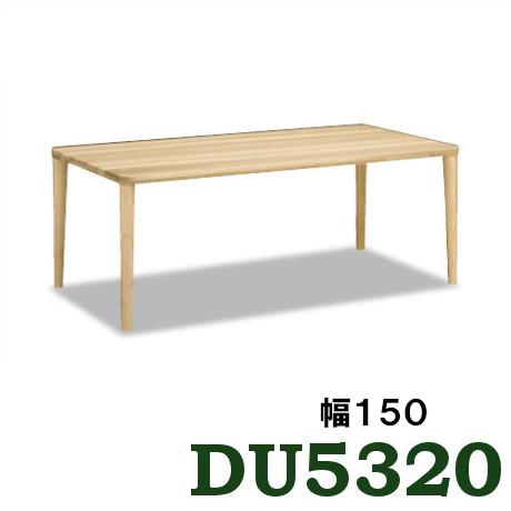 【4/12まで店内全品P10倍】 カリモク ダイニングテーブル DU5320ME オーク材 幅150 4本脚 サイズオーダー対応 送料無料 4人掛け 5人掛け お誕生席 家具のよろこび 【店頭受取対応商品】