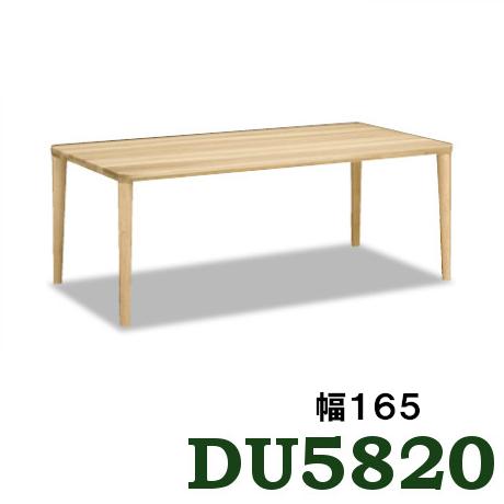 【8/9 1:59までエントリーで誰でも19倍】 カリモク ダイニングテーブル DU5820ME オーク材 幅165 4本脚 サイズオーダー対応 送料無料 【シアーセレクト対応】 家具のよろこび 【店頭受取対応商品】