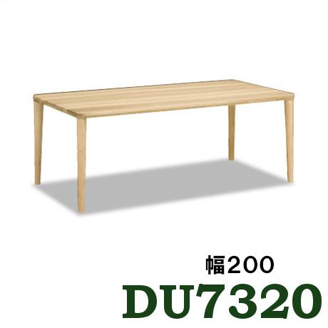 【P10倍&エントリーでPアップ】 カリモク ダイニングテーブル DU7320 オーク材 幅200 4本脚 サイズオーダー対応 送料無料 6人掛け 7人掛け 8人掛け お誕生席 家具のよろこび 【店頭受取対応商品】