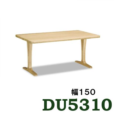 【P11倍&エントリー更にPアップ】 カリモク ダイニングテーブル DU5310ME オーク材 幅150 2本脚 サイズオーダー対応 送料無料 4人掛け 5人掛け お誕生席 家具のよろこび 【店頭受取対応商品】
