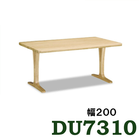 【8/9 1:59までエントリーで誰でも19倍】 カリモク ダイニングテーブル DU7310 オーク材 幅200 2本脚 サイズオーダー対応 送料無料 【シアーセレクト対応】 家具のよろこび 【店頭受取対応商品】