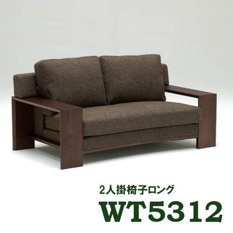 【P11倍&エントリー更にPアップ】 カリモク 布2Pロングソファー WT5312BK 送料無料 家具のよろこび 【店頭受取対応商品】