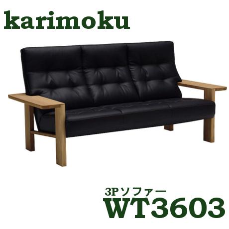 【8/9 1:59までエントリーで誰でも19倍】 カリモク 本革3Pソファー WT3603E516 送料無料 家具のよろこび 【店頭受取対応商品】
