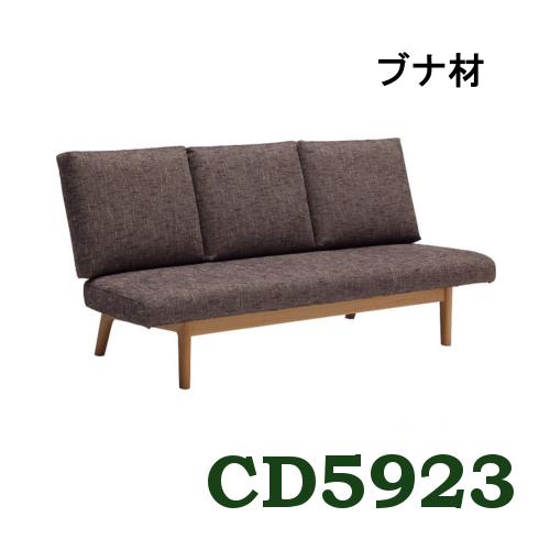 【8/9 1:59までエントリーで誰でも19倍】 カリモク 布3Pソファー CD5923V537 ブナ材 送料無料 家具のよろこび 【店頭受取対応商品】