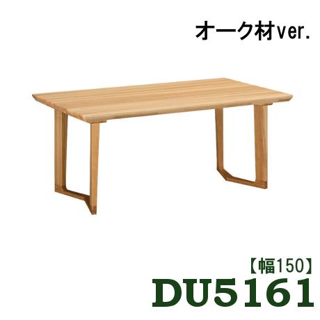 【6/6までP10倍】 カリモク ダイニングテーブル DU5161E000 幅150 オーク材ver. 送料無料 家具のよろこび 【店頭受取対応商品】