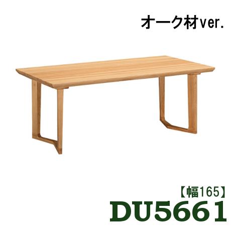 【8/9 1:59までエントリーで誰でも19倍】 カリモク ダイニングテーブル DU5661E000 幅165 オーク材ver. 送料無料 家具のよろこび 【店頭受取対応商品】