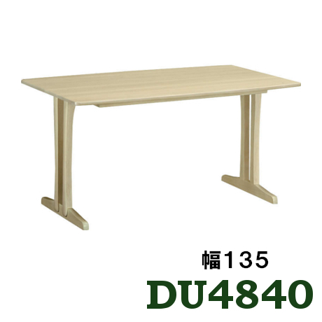 【6/1限定P11倍】 カリモク ダイニングテーブル 幅135 DU4840Y000 送料無料 家具のよろこび 【店頭受取対応商品】