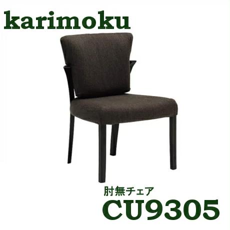 【6/6までP10倍】 カリモク 肘無ダイニングチェア CU9305Q989 布シート 合皮シート 送料無料 家具のよろこび 【店頭受取対応商品】