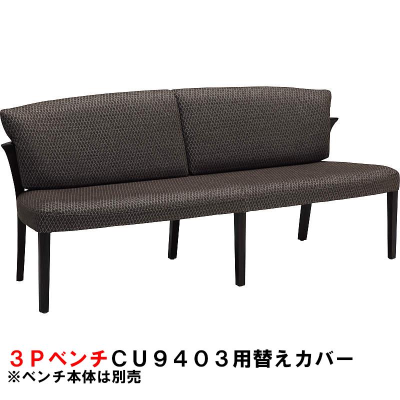 カリモク 3Pベンチ CU9403専用替えカバー KC9403B705 送料無料 家具のよろこび 【店頭受取対応商品】